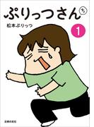 【全1-5セット】ぷりっつさんち(ぷりっつさんち)