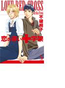 【1-5セット】恋の赤い十字架(シャレードコミックス)
