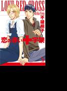 【6-10セット】恋の赤い十字架(シャレードコミックス)