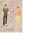【6-10セット】約束の日(シャレードコミックス)