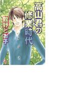 【全1-11セット】高山君の修業時代(シャレードコミックス)
