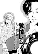 【全1-4セット】愛情レンズ(シャレードコミックス)