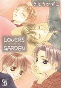 【全1-15セット】LOVERS GARDEN(シャレードコミックス)