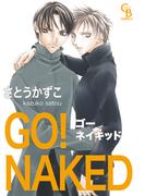 【1-5セット】GO! NAKED(シャレードコミックス)