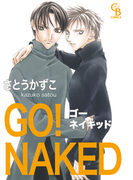 【6-10セット】GO! NAKED(シャレードコミックス)
