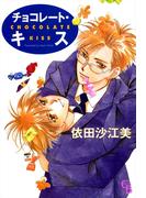【全1-3セット】チョコレート・キス(シャレードコミックス)