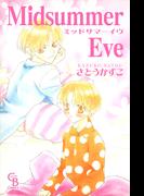 【1-5セット】Midsummer Eve(シャレードコミックス)