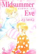 【6-10セット】Midsummer Eve(シャレードコミックス)