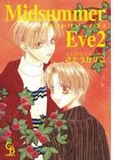 【16-20セット】Midsummer Eve(シャレードコミックス)