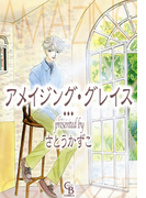 【1-5セット】アメイジング・グレイス(シャレードコミックス)