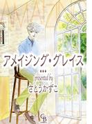 【全1-14セット】アメイジング・グレイス(シャレードコミックス)