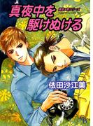 【全1-3セット】真夜中を駆けぬける(シャレードコミックス)