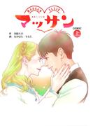 【全1-2セット】マッサン COMIC(扶桑社コミックス)