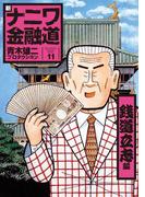 【11-15セット】新ナニワ金融道(SPA! comics)