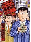 【全1-20セット】新ナニワ金融道