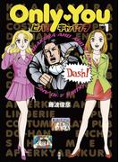 【全1-6セット】Only You ビバ!キャバクラ(SPA! comics)