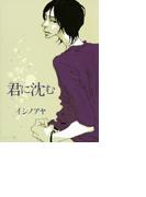 【1-5セット】君に沈む(EDGE COMIX)