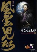 【1-5セット】ワイド版風雲児たち(SPコミックス)