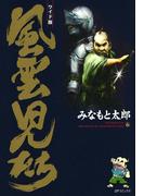 【6-10セット】ワイド版風雲児たち(SPコミックス)