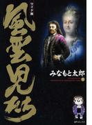 【11-15セット】ワイド版風雲児たち(SPコミックス)