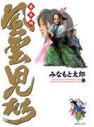 【11-15セット】風雲児たち 幕末編(SPコミックス)