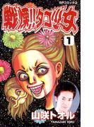 【全1-4セット】戦慄!!タコ少女