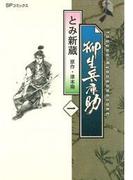 【1-5セット】柳生兵庫助(SPコミックス)