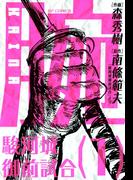 【全1-4セット】腕 ~駿河城御前試合~