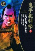 【6-10セット】鬼平犯科帳