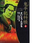 【26-30セット】鬼平犯科帳