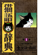 【全1-10セット】猫語辞典