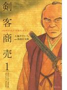 【全1-26セット】剣客商売