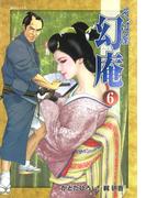 【6-10セット】そば屋幻庵