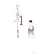【全1-6セット】百人遊女(SPコミックス)