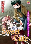 【1-5セット】Sweet Cute~色情霊にイかされちゃう!?(恋愛宣言 )