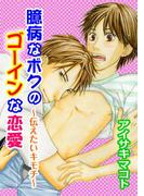 【6-10セット】臆病なボクのゴーインな恋愛~伝えたいキモチ~(BL宣言)