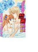 【6-10セット】ご主人様と禁断遊戯(だれにもいえない恋体験)