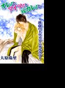 【6-10セット】オレ♂とアイツ♂と元カレ♂と~運命のトライアングルラブ~(BL宣言)