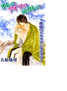 【11-15セット】オレ♂とアイツ♂と元カレ♂と~運命のトライアングルラブ~(BL宣言)