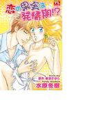 【全1-16セット】恋の果実は発情期!?
