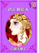 【6-10セット】遺産相続人(ロマンス宣言)