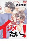 【1-5セット】イジメたいっ!(アクアコミックス)