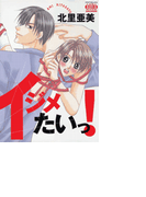 【6-10セット】イジメたいっ!(アクアコミックス)