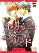 【1-5セット】セクシーボーイフレンド