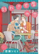 【全1-10セット】別れさせ屋の恋