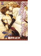 【11-15セット】お殿様ご乱行(アクアコミックス)