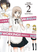 WEB版 WORKING!! 2巻(ヤングガンガンコミックス)