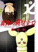 【期間限定価格】真実の魔法少女 1巻(ヤングガンガンコミックス)
