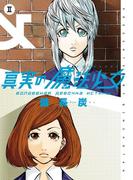 真実の魔法少女 2巻(ヤングガンガンコミックス)