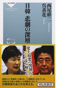 日韓 悲劇の深層 (祥伝社新書)(祥伝社新書)